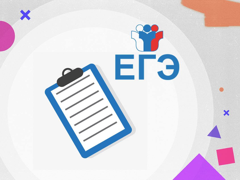 Утверждены места подачи заявлений на прохождение ГИА и места регистрации на сдачу ЕГЭ