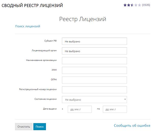 Сводный реестр лицензий