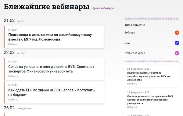 На «Навигаторе поступления» вы найдете полезные вебинары