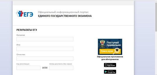 Сервис для проверки результатов ЕГЭ на официальном портале